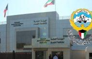 هيئة مكافحة الفساد تحيل مديراً وموظفين في «الأوقاف» الى النيابة