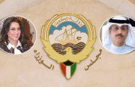 مجلس الوزراء: المزرم رئيسا لمركز التواصل الحكومي بـ«أمانة الوزراء» والودعاني مديرا لـ «تكنولوجيا المعلومات»