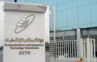 هيئة الاتصالات: الكويت تتقدم 72 مرتبة على مؤشر الأمن السيبراني العالمي