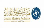 هيئة أسواق المال تدعو المواطنين إلى تحديث بياناتهم تمهيدا لاكتتاب بورصة الكويت