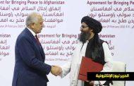 أميركا وطالبان توقعان اتفاق سلام تاريخيا بالدوحة