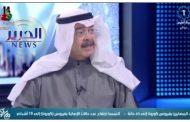 لقاء رئيس مجلس إدارة الخطوط الكويتية يوسف الجاسم عبر تلفزيون دولة الكويت