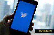 خاصية جديدة من «تويتر» لوسائل الإعلام والمشاهير لكسب الأموال