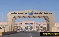 إعلان أسماء المقبولين بالجامعة بانتظار اعتماد مجلس الجامعات الحكومية