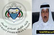 الصويان : نحن المواطنون الكويتيون محرومين من بيع أسماكنا في الأسواق المركزية !!