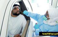 """الإمارات الأولى عالمياً في عدد اختبارات """"كورونا"""" لكل مليون نسمة"""