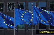 الاتحاد الأوروبي يسمح لمواطني 14
