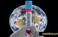 العالم يسجل أكثر من 17 مليون إصابة بفيروس كورونا