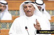 المويزري: التحالف مع الشعب واحترام الدستور يحمي الكويت وثرواتها