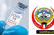 الصحة: 200 ألف جرعة من لقاح أكسفورد المضاد لكورونا تصل البلاد فجر الغد