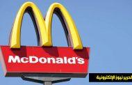 ماكدونالدز مهددة بدفع 4 مليارات دولار تعويضات لهذا السبب