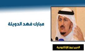 إصلاح السلطة التشريعية | مبارك الدويلة