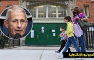 فاوتشي: أفتحوا المدارس فالطلاب ليسوا سبب تفشي «كورونا»