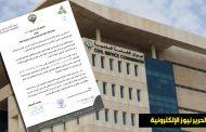 «ديوان الخدمة» يدعو الجهات الحكومية لاعتماد نموذج شهادة إنهاء الحجر الصحي الصادر من «الصحة»