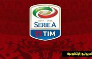 الدوري الإيطالي يدرس فرض «لقاح كورونا» على جميع اللاعبين