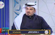لقاء النائب د.هشام الصالح في مع الفضلي