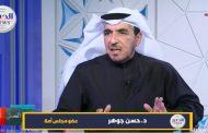لقاء النائب د.حسن جوهر في مع الفضلي