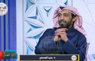 لقاء د.عبيد الوسمي مع الفضلي
