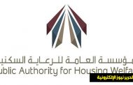 111 مواطناً تم استدعائهم من السكنية لإجراء القرعة على الدفعة 14 من الضاحية الثالثة للقسائم الحكومية بمنطقة جنوب مدينة صباح الأحمد