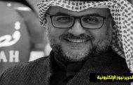 صالح البلام نجل مشاري البلام يتهم وزارة الصحة بالاهمال والتسبب فى وفاة والده