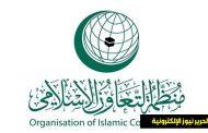 التعاون الإسلامي: نؤيد بيان السعودية بشأن تقرير الكونغرس حول جريمة مقتل خاشقجي