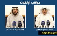 عواقب الإنفلات ...بمشاركة النائب السابق عادل الدمخي والناشط السياسي ثامر العنزي