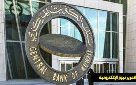 البنك المركزي يخصص إصدار سندات وتورق بـ 240 مليون دينار لأجل 6 أشهر
