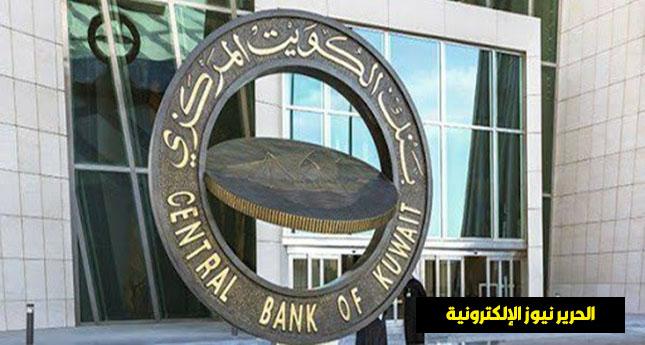 «المركزي»: إصدار سندات وتوّرق بقيمة 240 مليون دينار.. لأجل 3 أشهر