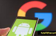 غوغل تحظر 8 تطبيقات أندرويد خطيرة والخبراء يدعون المستخدمين إلى حذفها من هواتفهم