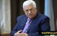 الرئيس الفلسطيني يعلن حالة الطوارئ لمدة 30 يوما