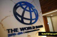 البنك الدولي يشيد بجهود الكويت في تعزيز المساواة بين الجنسين في بيئة العمل